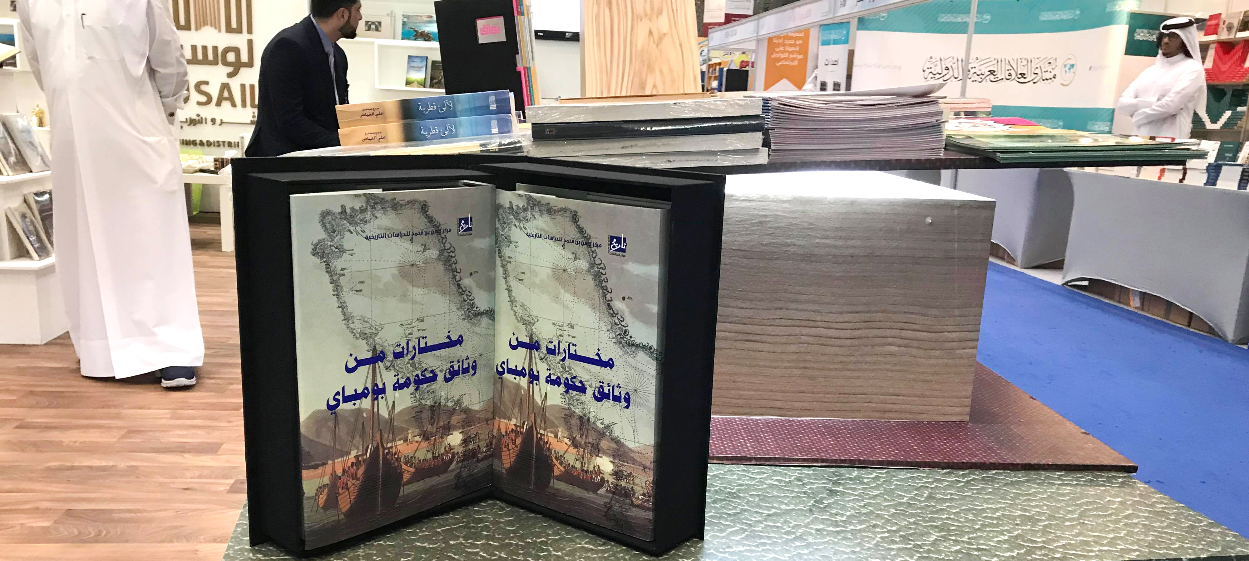 The Center contributes its publications to the 29th Doha International Book Fair (2018)